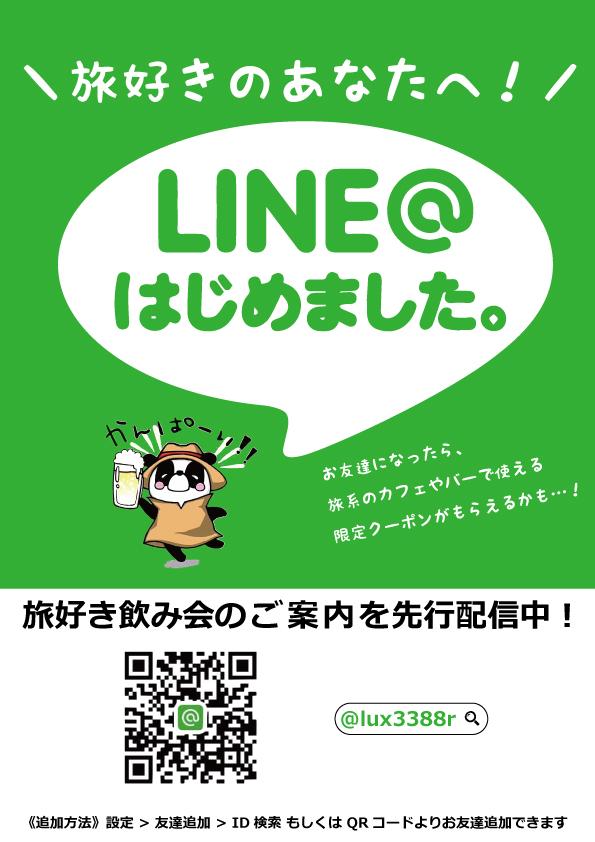旅好き飲み会LINE