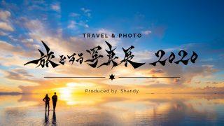 旅をする写真展2020