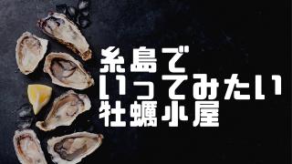 糸島の牡蠣小屋はどれがおすすめか