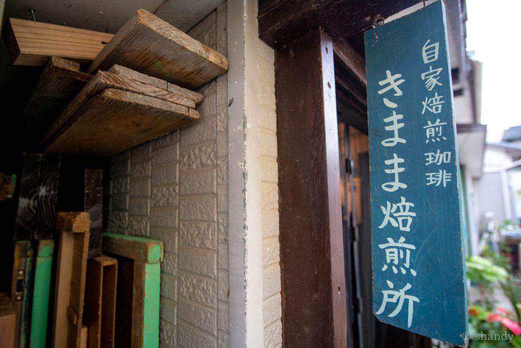 野母崎のお洒落カフェきまま焙煎所
