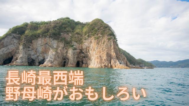 野母崎の観光スポット